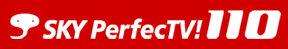 SKY_PerfecTV!110.jpg