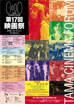 tcf17_poster.jpg