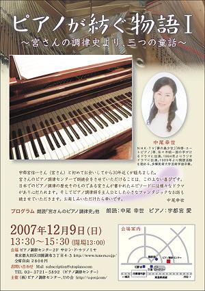 ピアノが紡ぐ物語�
