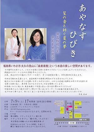 20110709ayanasus.jpg
