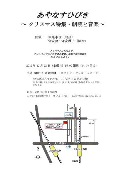 20121222ayanasuhibiki.jpg