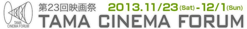 多摩映画祭2013