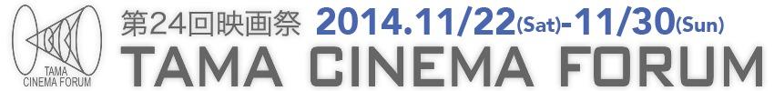 多摩映画祭2014