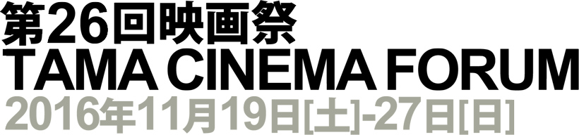 第26回映画祭TAMA CINEMA FORUM