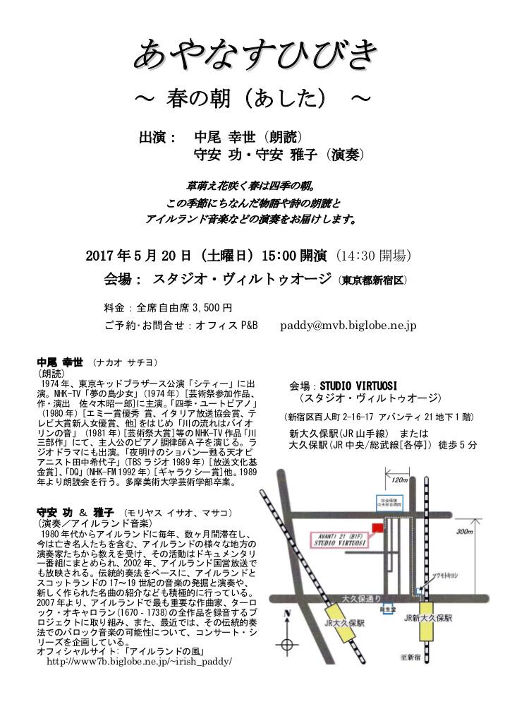 012017.5.20ayanasu.jpg